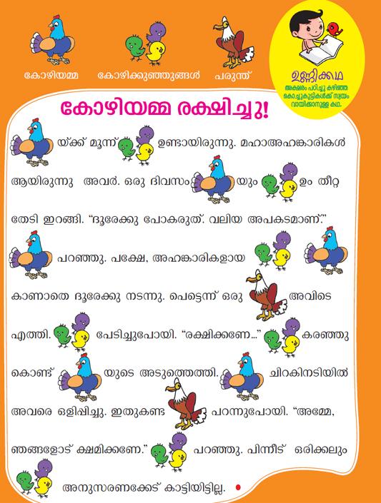 kalikkudukka pdf