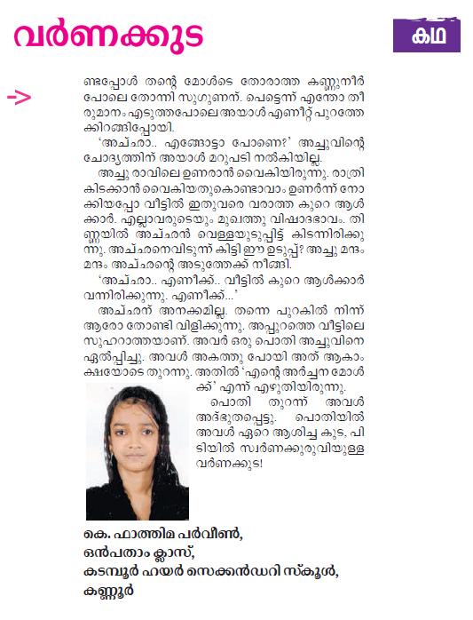 Manorama Onl... Manorama News