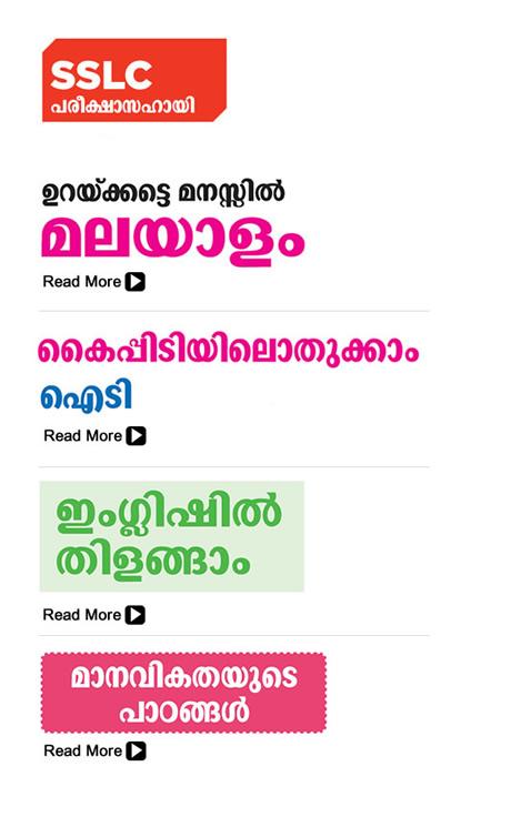 Manorama Online | Children