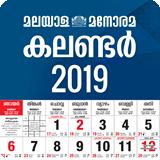 Malayalam Calendar 2019 May.Malayala Manorama Calendar 2019 മലയ ള മന രമ കലണ ടർ