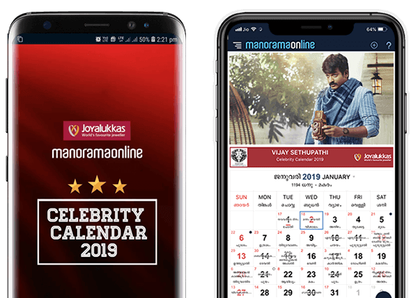 2019 january malayalam calendar