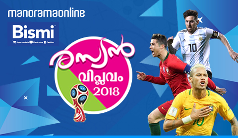 FIFA World Cup 2018 | Manoramaonline