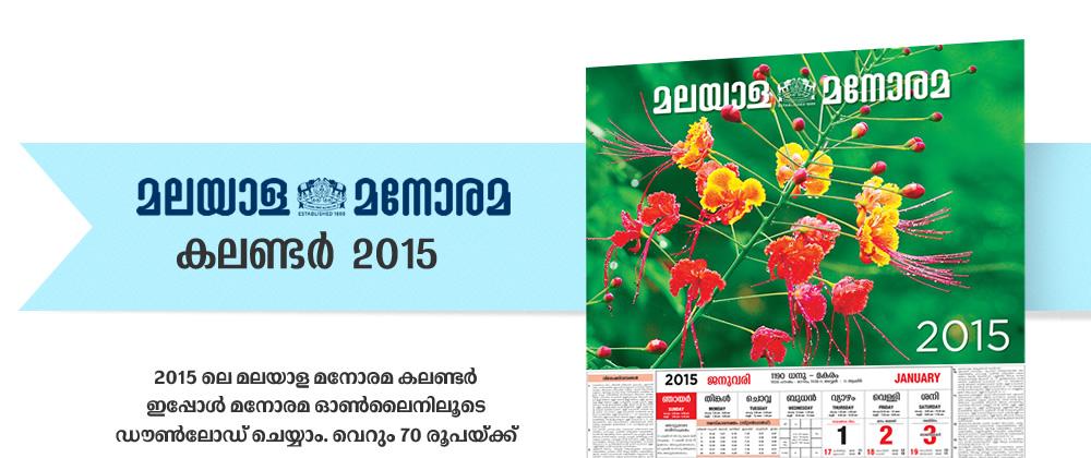 Malayala Manorama Calendar 2015 Pdf